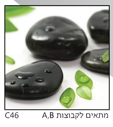 אריחי זכוכית C46