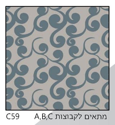אריחי זכוכית C59