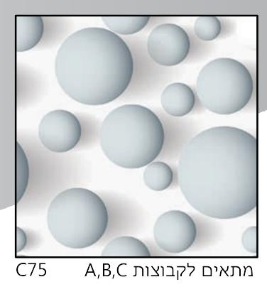 אריחי זכוכית C75