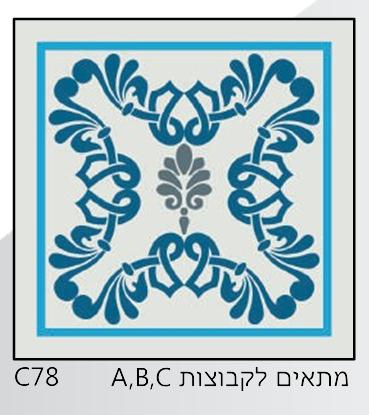 אריחי זכוכית C78
