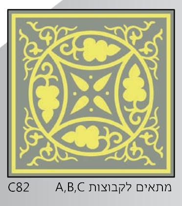 אריחי זכוכית C82